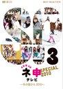 "AKB48 Nemousu TV Special - Fuyu no Kuni Kara 2010"" / Variety (AKB48)"