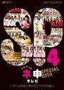 AKB48 Nemousu TV Special - Team Taiko! Haru no Bowling Taikai - / Variety (AKB48)