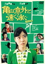 Kame wa Igai to Hayaku Oyogu / Japanese Movie
