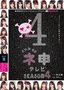 AKB48 Nemousu TV Season 4 / Variety (AKB48)