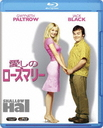 Shallow Hal [Priced-down Reissue] [Blu-ray]