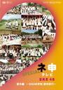 Nemousu TV Bangai Hen - SKE48 Gakuin Shugaku Ryoko - / Variety (AKB48)