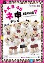 AKB48 Nemousu TV Season 7 / Variety (AKB48)