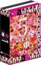 AKB48 Nemousu TV Season 5 / Variety (AKB48)