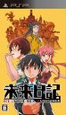 Mirai Nikki 13 ban me no nikki shoyusha RE: Write Regular Edition [PSP]