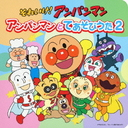 Soreike! Anpanman Anpanman to Teasobi Uta 2 w/ CD + Picture Book