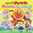 Soreike! Anpanman Anpanman to Eiga no Uta 2 w/ CD + Picture Book