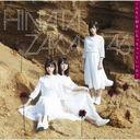 Konna ni Suki ni Nacchatte Ino? (Type C) [CD+Bluray]