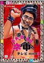 AKB48 Nemousu TV Season 9 / Variety (AKB48)