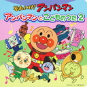 Soreike! Anpanman Anpanman to Kodomo no Uta 2 w/ CD + Picture Book