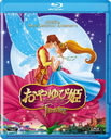 Thumbelina [Priced-down Reissue] [Blu-ray]