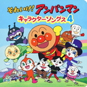 Soreike! Anpanman Character Songs 4 w/ CD + Picture Book