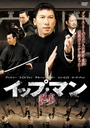 The Legend Is Born ? Ip Man