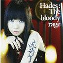 Hades:The bloody rage / YOSEI TEIKOKU