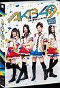 "Musical ""AKB49 - Renai Kinshi Jorei -"" SKE48 Tandoku Koen / SKE48"