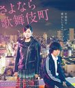Kabukicho Love Hotel (Sayonara Kabukicho) / Japanese Movie