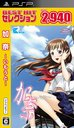 Kana Imouto Best Edition [PSP]