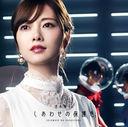 Shiawase no Hogoshoku (Type A) [CD+Bluray]