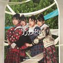 Sonnakoto Naiyo (Type C) [CD+Bluray]