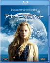 Another Earth [Priced-down Reissue] [Blu-ray]