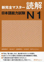 New Perfect Master Dokkai (Reading Comprehension) Japanese Language Proficiency Test / 3A Network