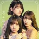 Kimi Shika Katan (Type D) [CD+Blu-ray]