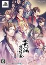Urakata Hakuoki: Akatsuki no Shirabe Limited Edition / Game