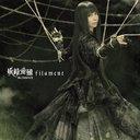 Mirai Nikki (Anime) Outro Theme: filament / Yousei Teikoku