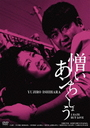 Nikkatsu 100 Shunen Hoga Classics, GREAT20 (12) Nikui Anchikusho HD Remaster Edition