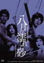 Nikkatsu 100 Shunen Hoga Classics, GREAT20 (20) Hachigatsu no Nureta Suna HD Remaster Edition