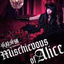 Queen's Gate Spiral Chaos (PSP game) Intro & Outro Theme: Mischievous of Alice / Yousei Teikoku