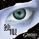 Dokugan / GAKIDO