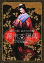 Bakumatsu Taiyo Den (Sun in the Last Days of the Shogunate) DVD (digitally restored) Premium Edition