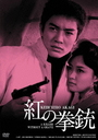 Nikkatsu 100 Shunen Hoga Classics, GREAT20 (16) Kurenai no Kenju HD Remaster Edition