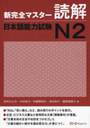New Perfect Master Dokkai (Reading Comprehension) Japanese Language Proficiency Test / Tashiro Hitomi