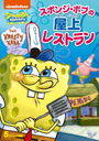 Spongebob Squarepants: Stuck on the Roof