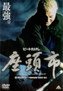 Zatoichi (English Subtitles) / Japanese Movie