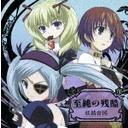 TV Anime Venus Versus Virus Outro Theme: Shijun no Zankoku / Yousei Teikoku