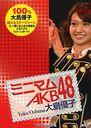 Minimum AKB48 Oshima Yuko / Idol Kenkyukai