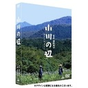 Ogawa No Hotori (At River's Edge) [Limited Edition]