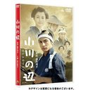 Ogawa No Hotori (At River's Edge) [Regular Edition]