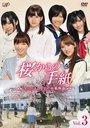 Sakura Kara no Tegami - AKB48 Sorezore no Sotsugyo Monogatari - / Japanese TV Series