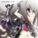"""Horizon on the Middle of Nowhere II (TV Anime)"" Outro Theme Song - Side SunRise -: Sora no Uta / Masami Okui"