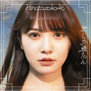 Kimi Shika Katan (Type A) [CD+Blu-ray]
