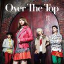 Bokura no Hata / Over The Top