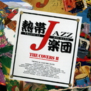 Tropical Jazz Big Band 15 - The Covers II
