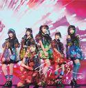 Mou ichido (Type B) [CD]