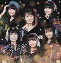 Mou ichido (Type C) [CD]