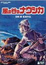 Nausicaa of the Valley of the Wind (English Subtitles) [Regular Edition]