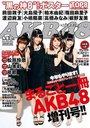 AKB48 x Shukan Playboy / AKB48